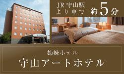 姉妹ホテル 守山アートホテル