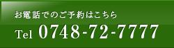 お電話でのご予約はこちら TEL:0748-72-7777
